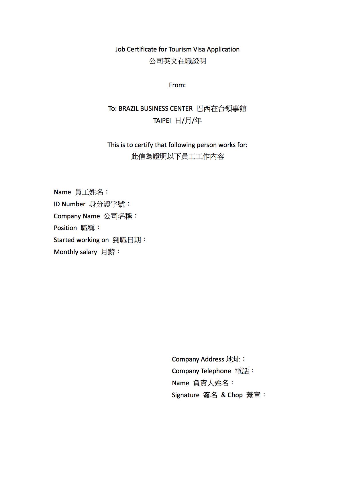 在職 證明 書 英文 版